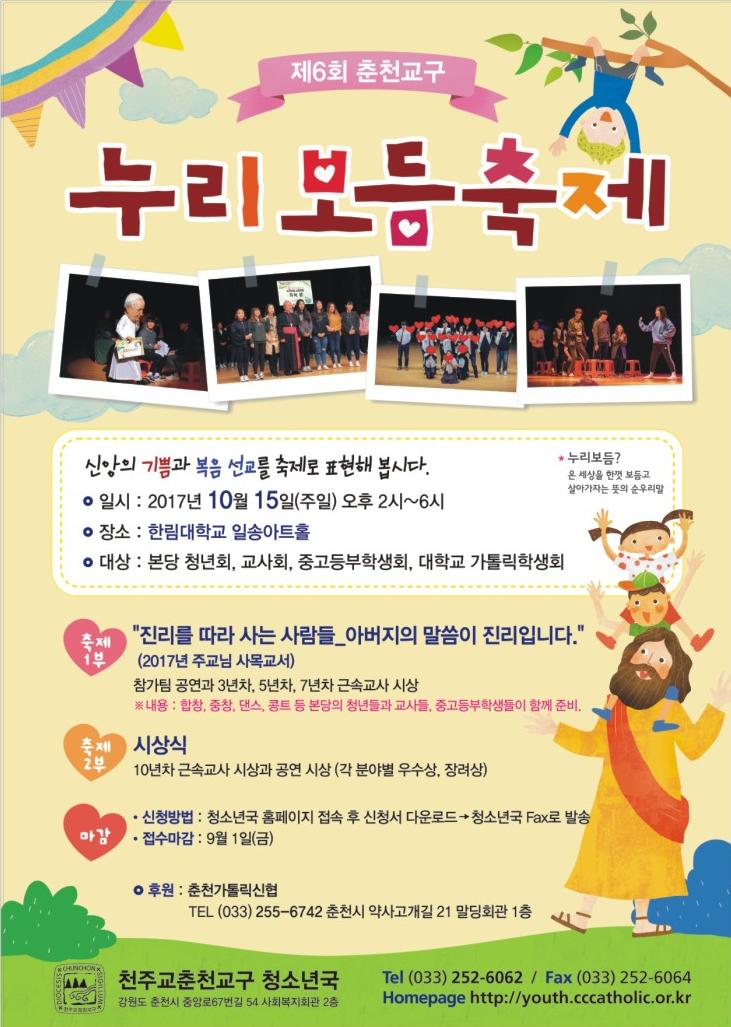 누리보듬_포스터_시안(청소년국).png