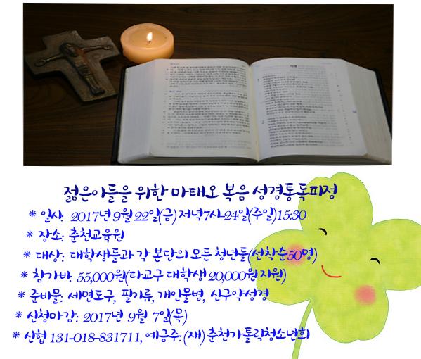 성경통독피정.jpg