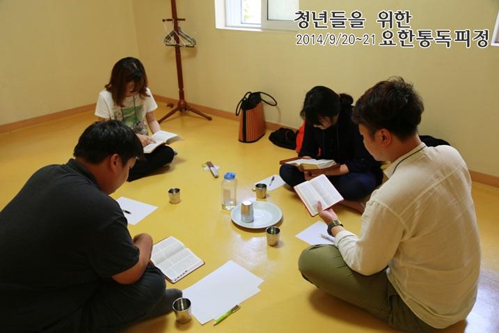 20140920_요한통독_3_통독1 (10).jpg