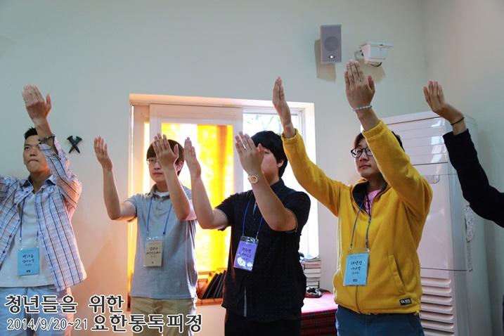 20140921_요한통독_2_십자가춤 (19).jpg