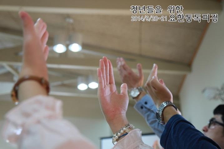 20140921_요한통독_2_십자가춤 (29).jpg