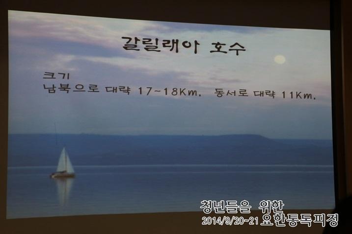 20140920_요한통독_7_강의 (21).jpg