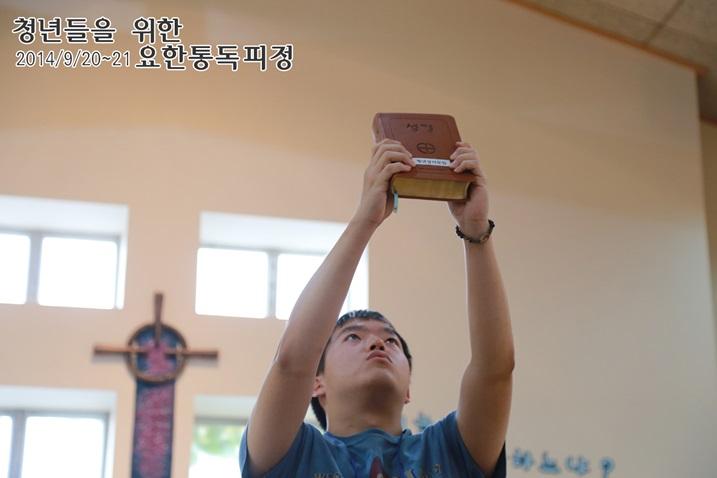 20140921_요한통독_6_파견미사 (68).jpg