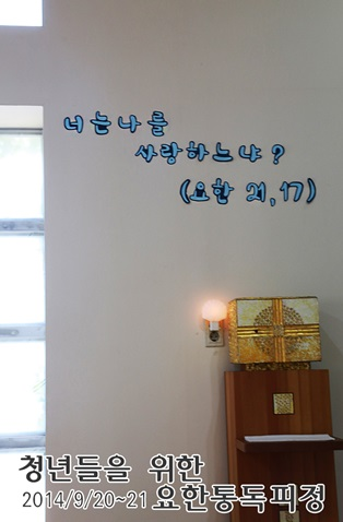20140920_요한통독_1_준비모임 (13).jpg
