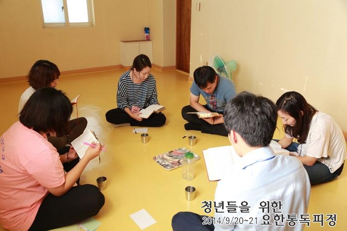 20140920_요한통독_3_통독1 (3).jpg