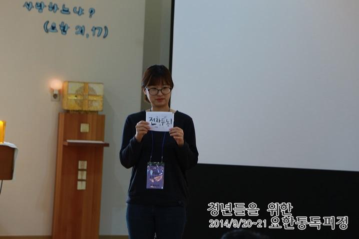 20140921_요한통독_6_파견미사 (34).jpg