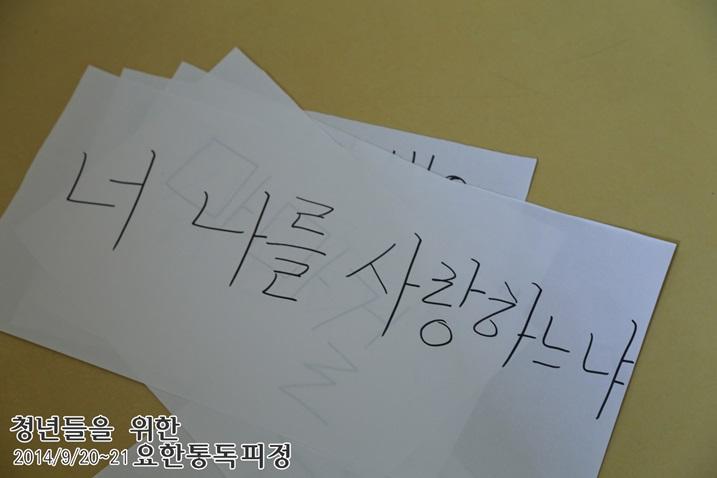 20140921_요한통독_4_발표준비 (1).jpg