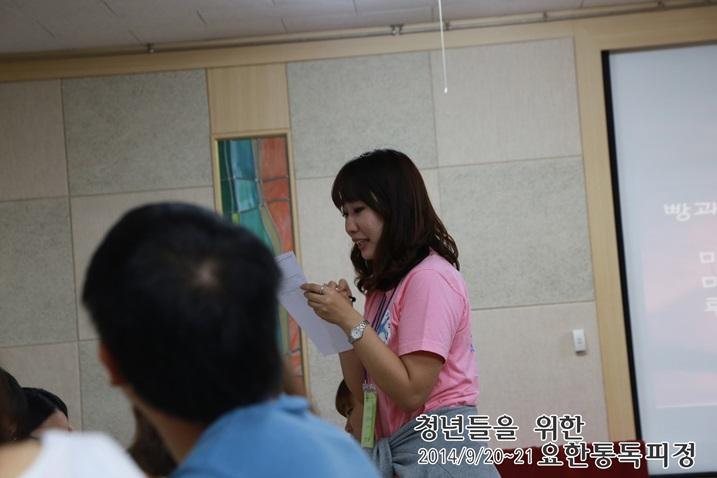 20140920_요한통독_7_강의 (13).jpg