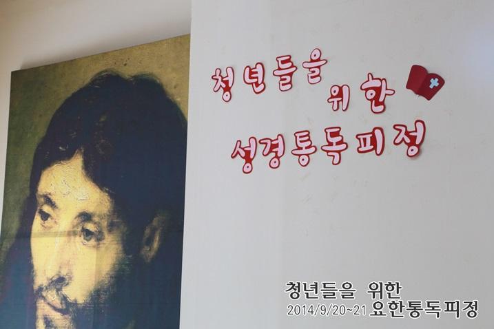 20140920_요한통독_1_준비모임 (12).jpg