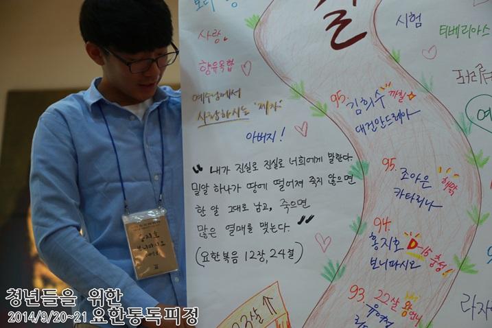20140921_요한통독_6_파견미사 (12).jpg