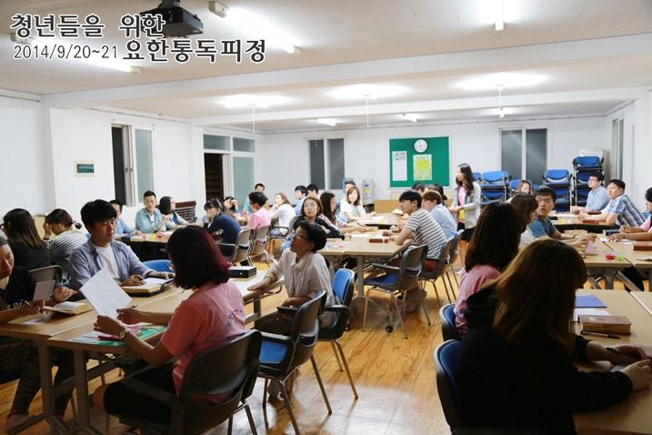 20140920_요한통독_7_강의 (11).jpg