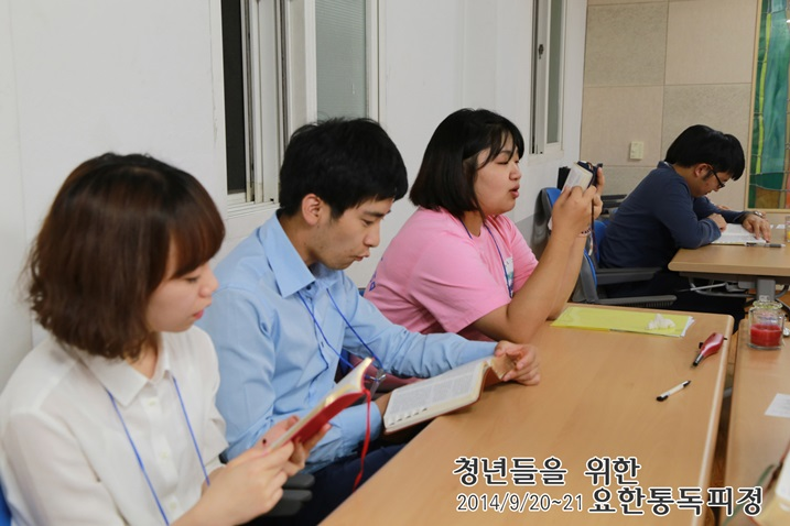 20140920_요한통독_10_통독3 (4).jpg