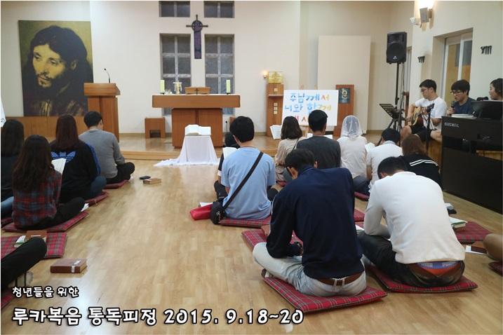 루카복음 통독피정_2015_0918 (46).JPG