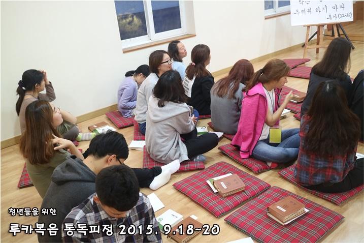 루카복음 통독피정_2015_0918 (52).JPG