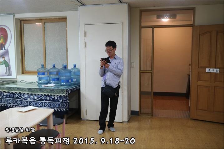 루카복음 통독피정_2015_0918 (14).JPG