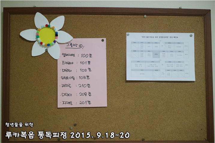 루카복음 통독피정_2015_0918 (1).JPG