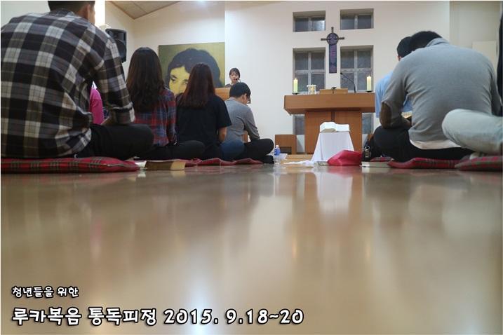 루카복음 통독피정_2015_0918 (64).JPG