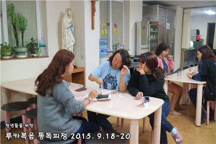 루카복음 통독피정_2015_0918 (17).JPG