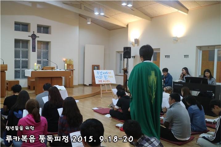 루카복음 통독피정_2015_0918 (60).JPG