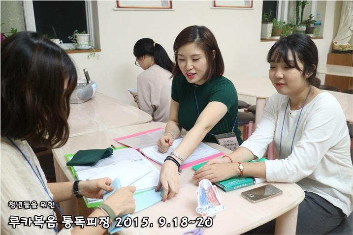 루카복음 통독피정_2015_0918 (11).JPG