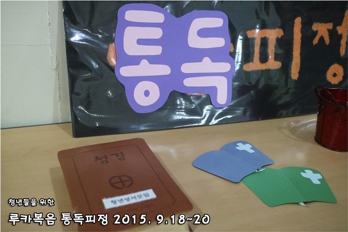 루카복음 통독피정_2015_0918 (7).JPG