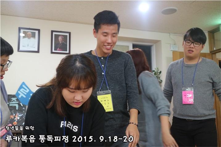 루카복음 통독피정_2015_0918 (39).JPG