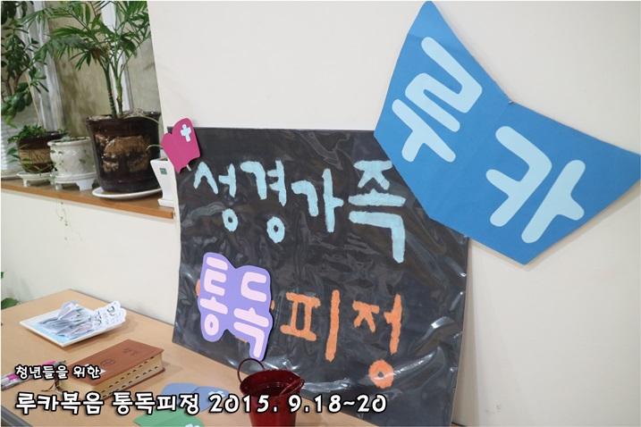 루카복음 통독피정_2015_0918 (31).JPG