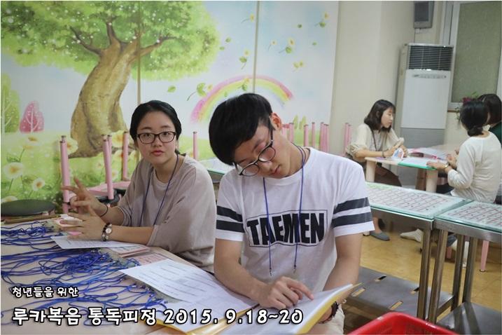 루카복음 통독피정_2015_0918 (20).JPG