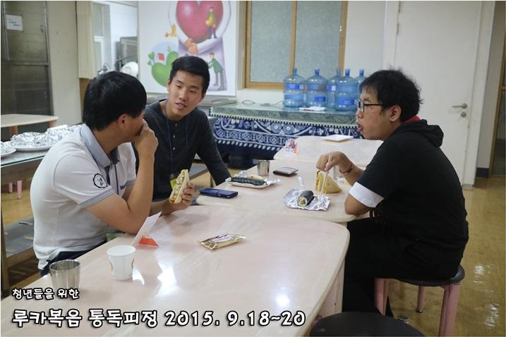 루카복음 통독피정_2015_0918 (8).JPG