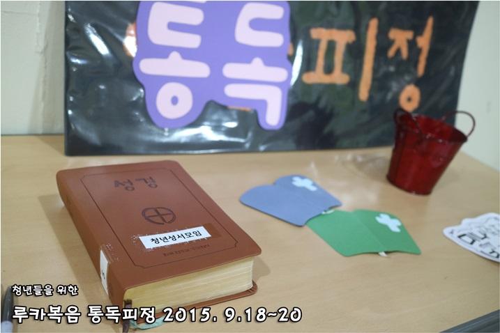 루카복음 통독피정_2015_0918 (6).JPG