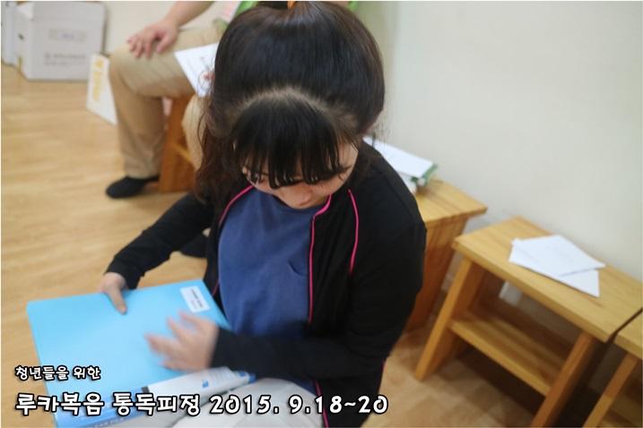 루카복음 통독피정_2015_0918 (58).JPG