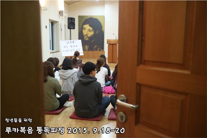 루카복음 통독피정_2015_0918 (43).JPG