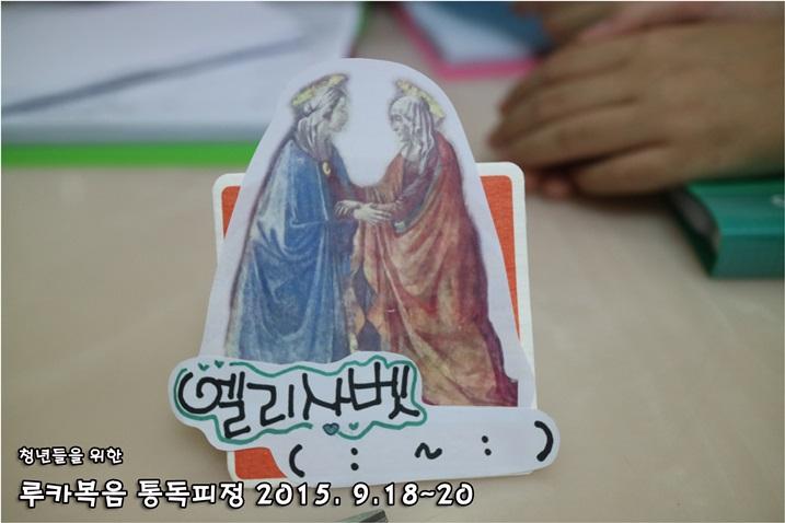 루카복음 통독피정_2015_0918 (12).JPG