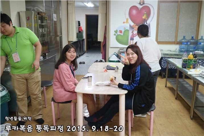 루카복음 통독피정_2015_0918 (13).JPG