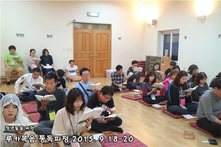 루카복음 통독피정_2015_0918 (48).JPG