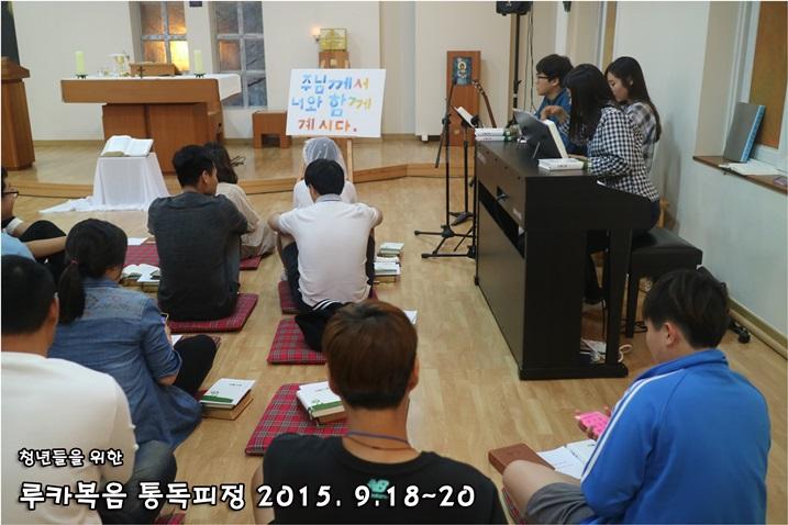 루카복음 통독피정_2015_0918 (53).JPG