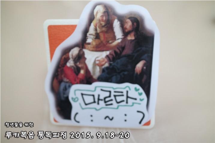 루카복음 통독피정_2015_0918 (26).JPG