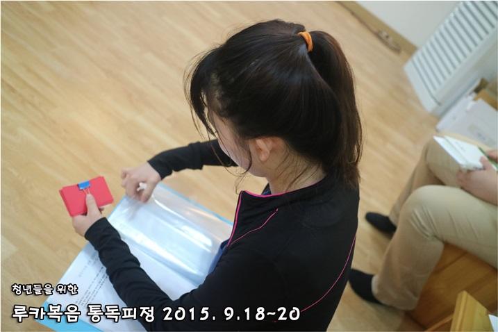 루카복음 통독피정_2015_0918 (57).JPG