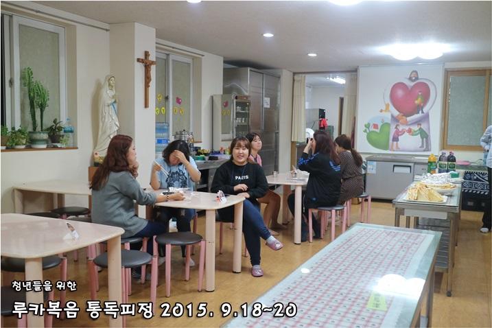 루카복음 통독피정_2015_0918 (15).JPG