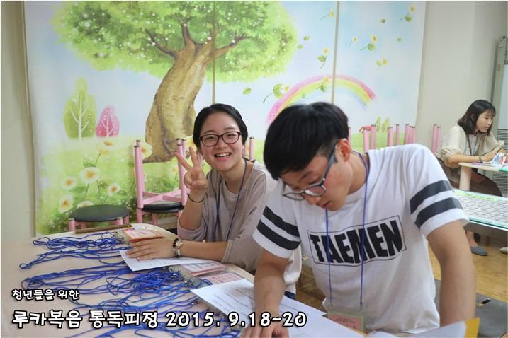 루카복음 통독피정_2015_0918 (21).JPG