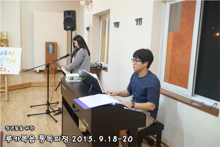 루카복음 통독피정_2015_0918 (33).JPG