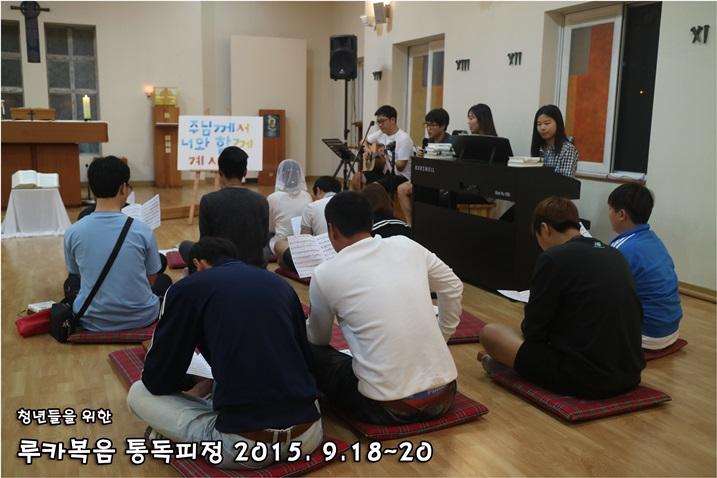 루카복음 통독피정_2015_0918 (45).JPG