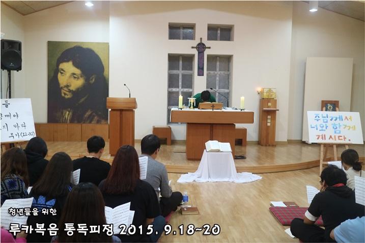루카복음 통독피정_2015_0918 (61).JPG