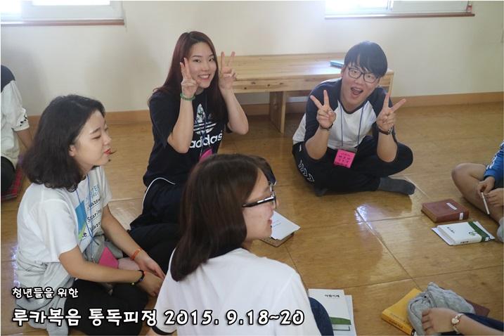 루카복음 통독피정_2015_0919 (68).JPG