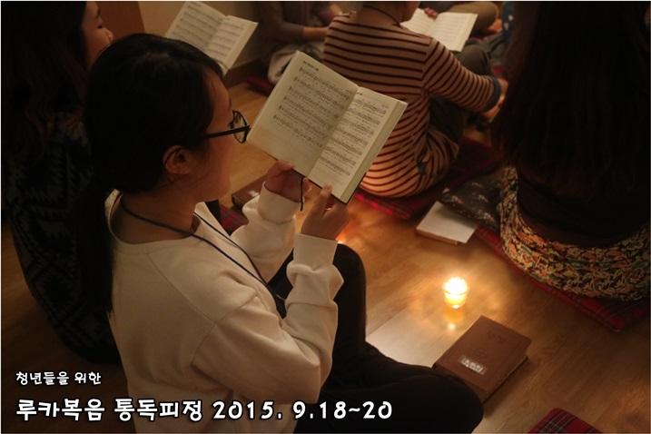 루카복음 통독피정_2015_0919 (190).JPG