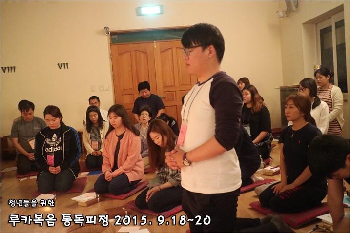 루카복음 통독피정_2015_0919 (234).JPG