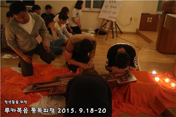 루카복음 통독피정_2015_0919 (220).JPG