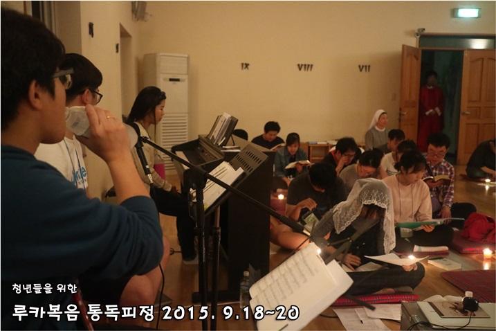 루카복음 통독피정_2015_0919 (196).JPG