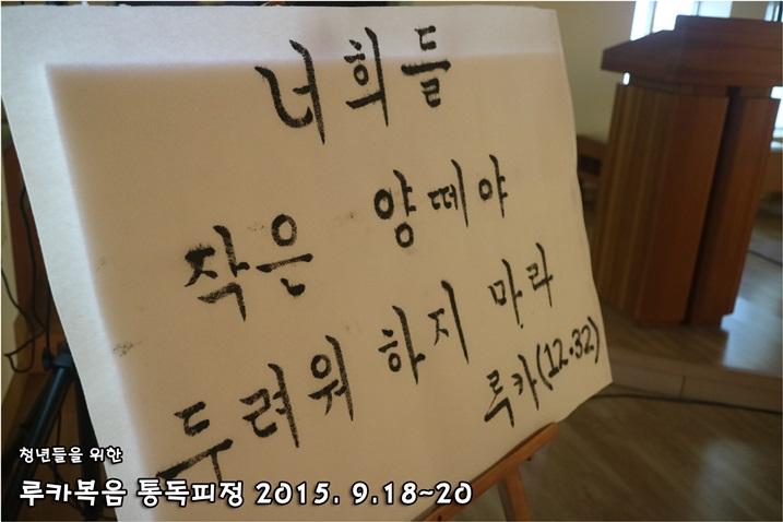 루카복음 통독피정_2015_0919 (42).JPG
