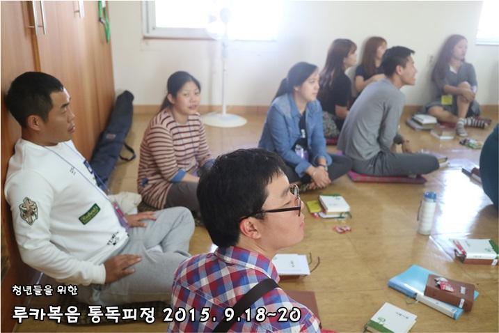 루카복음 통독피정_2015_0919 (65).JPG